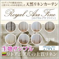 麻カーテン 日本製 Royal Asa Fine 生地サンプル 採寸メジャー付き 只今カーテンサンプル1円&送料無料キャンペーン実施中