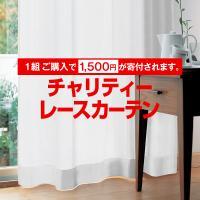 【カラー・デザイン】  ホワイト  【サイズ】  幅100cm×丈133cm/176cm/198cm...