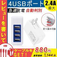 ACアダプター 4ポート USB 充電器 チャージャー PSE認証 USB充電器 4.8A コンセント 電源タップ 同時充電 アダプター USBアダプタ