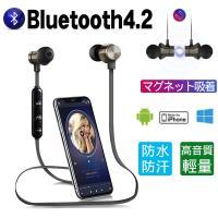 ワイヤレスイヤホン Bluetooth イヤホン bluetooth4.2 イヤホン ブルートゥース イヤホン iPhone11 iPhone Android 対応 アイフォン