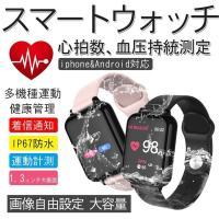 スマートウォッチ 血圧血中酸素計測 音楽 生活防水 iPhone Android対応 日本語 スマートブレスレット 歩数計心拍数