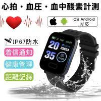 スマートウォッチ iphoneアンドロイド 英語版対応 血圧血中酸素計測 生活防水 スマートブレスレット 歩数計心拍数