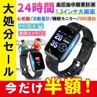 スマートウォッチ iphone アンドロイド英語版 血圧血中酸素計測  生活防水 スマートブレスレット 歩数計心拍数