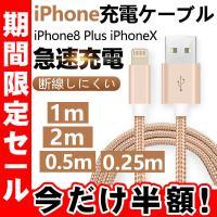 iPhone充電ケーブル 長さ0.5m 1m 2m 急速充電 充電器 USBケーブル iPad iPhone用 充電ケーブル iPhone8 Plus iPhoneX