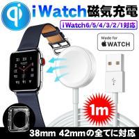 Apple Watch 充電器 アップルウォッチ 充電器 マグネット式 apple watch series 1-4対応 ワイヤレス充電 ケーブル 38 40 42 44mm対応モデル