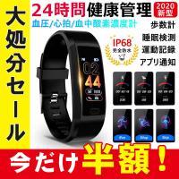 スマートウォッチ iPhone/Android対応 スマートブレスレット 血圧 心拍数 IP67 防水 歩数計 着信通知 睡眠 腕時計 スポーツ 時計