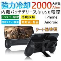 荒野行動 PUBGMobile 冷却ファン搭載 コントローラー ゲームパッド pubgコントローラー iphone/Android対応 最新