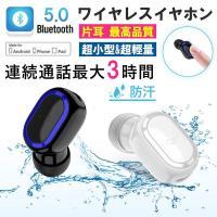 ワイヤレス イヤホン Bluetooth5.0 イヤフォン ブルートゥース 高音質 ヘッドホン 片耳 カナル型 通話 軽く