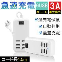 USB充電タップ 6ポート USBハブ USB AC充電器 変換アダプター Android iphone 電源アダプタ スマホ タブレット コンセント 3A 急速充電