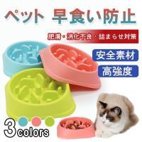 犬用食器 フードボウル ペット用品 お皿 猫 犬の皿 丸飲み 早食い 防止食器 丸のみ スローフード 犬 肥満 予防 ダイエット