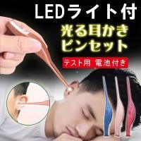 耳かきLEDライト付き ピンセットタイプ ミミ光棒 耳のクリップ 耳掃除 高齢者  子供用 電池付き 収納ケース付