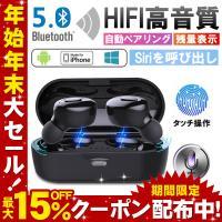 ワイヤレスイヤホン Bluetooth 5.0 イヤホン Bluetooth 両耳 片耳  ブルートゥース ワイヤレスイヤホン タッチ型 高音質 高い遮音性