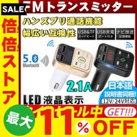 FMトランスミッター  Bluetooth 対応 Bluetoothカーアダプター ハンズフリー通話 iPhone Android USB充電 高音質 12V 24V