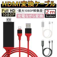 Lightning  HDMI 変換ケーブル Lightning Digital AV to HDMI 1080Pアダプタ iphone 映像出力ケーブル 設定不要 音声同期出力