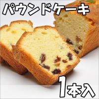焼き菓子 パウンドケーキ 1本  洋菓子 ギフト