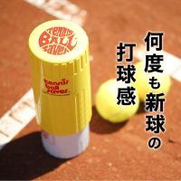テニスボール セーバー Tennis Ball Saver ボールの空気圧を維持 何度もニューボールの打球感