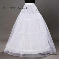ドレスをボリュームアップさせる、ワイヤーパニエです。 とても綺麗なAラインを作ってくれます。  ワイ...