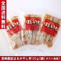 宮崎県の(べにはるか)という大変甘い品種の干し芋です。無着色無添加です。 1袋120g入を3袋、専用...