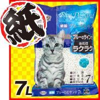 猫砂 | ねこ砂 | トイレ砂 猫砂 ねこ砂 ブルーのサインで後処理ラクラク!トイレに流せます。  ...