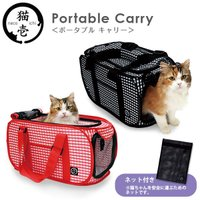 軽くて持ちやすい♪猫ちゃんを安全に運ぶためのネット付きキャリー♪ 猫にストレスを与えない十分な空間を...