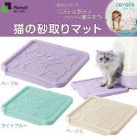 キュートでおしゃれなパステルカラー 飛び散った猫砂をキャッチ。お掃除の手間を軽減できます。  プラス...