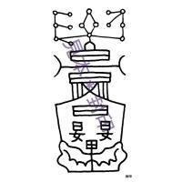 【呪い返しの刀印護符】陰陽師に伝わる財布などにいれるお守り (北極紫微大帝六十四化星秘符)