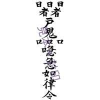 【合格祈願のお守り 受験合格を引き寄せる刀印護符】陰陽師に伝わる合格祈願のお札