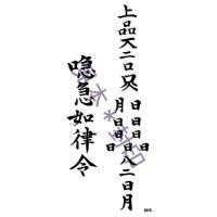 【お金に恵まれる、金運強化の刀印護符】  陰陽道や密教で口伝されている由緒ある符です。  お金に関す...
