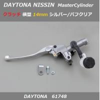 メーカー:デイトナ NISSIN 品番:61748 商品名:横型 タンク別体 クラッチマスター ピス...