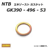 ヤマハ SEROW XT 250 / セロー XT 250 ( DG11J ) エキゾーストガスケット / NTB GK390-496-53 / YAMAHA 3GD-14613-00 / 256-14613-00 適合品