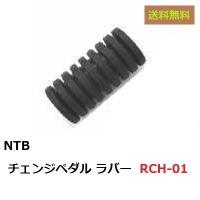ホンダ CBR250R < MC41 > チェンジペダル用ラバー < NTB RCH-01 > HONDA / 24781-KR3-770 互換品