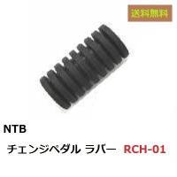 ホンダ CB400SF / スーパーフォアー ( NC39 ) チェンジペダル用ラバー / NTB RCH-01 / HONDA 24781-KR3-770 互換品 / 送料無料
