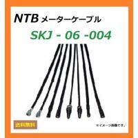 メーカー:NTB 品名:スピードメーター ケーブル NTB品番:SKJ-06-004 カワサキ品番:...