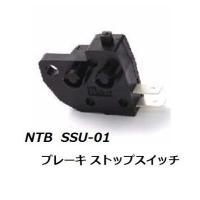 ・メーカー:NTB 品名:ブレーキ ストップスイッチ 品番:SSU-01 純正品番:27010-00...