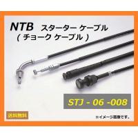 スズキ Bandit 250 / バンディット250 ( GJ74A / セパハン車 ) スターター ケーブル < NTB STJ-06-008 > SUZUKI 58410-11D00 適合