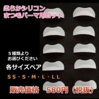 まつ毛パーマロットSS、S、M、L、LL 5種サイズ対応 柔らかシリコン まつ毛エクステ