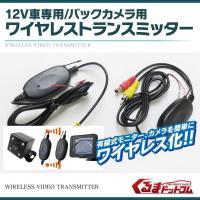 【商品名】 ワイヤレス トランスミッター キット バックカメラ用 12V車専用  【適合】 12V車...