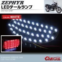 【商品名】 カワサキ(Kawasaki) ゼファー 1100用 バイク用 高輝度 LED テールラン...
