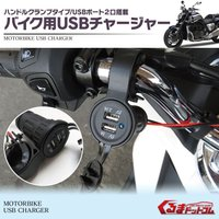 【商品名】 バイク用 USBチャージャー 2ポートタイプ 防水仕様 ハンドルクランプタイプ LED点...