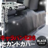 NV350 キャラバン E26 DX GX セカンドカバー フロアマット シートカバー ベッドキット...