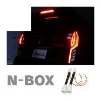 新型 NBOX カスタム テールランプ JF3 JF4 ブレーキランプ 全灯化 4灯化キット Nボックス バックランプ パーツ カスタム アクセサリー