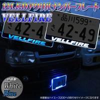■ヴェルファイア用アクリル板を使用したナンバープレートです ■ナンバープレートの下に車種名が入るデザ...