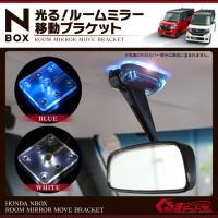 【商品名】 NBOX NボックスJF1/2 光る ルームミラー移動ブラケット  【適合】 N BOX...