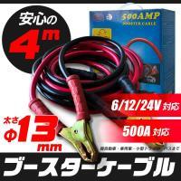 バッテリー 充電器 ターミナル ブースターケーブル 500a 4M バッテリー 充電器 12V 24...