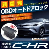 C-HR CHR CH-R OBD オートドアロックキット  トヨタ C-HR 専用 OBDオートド...