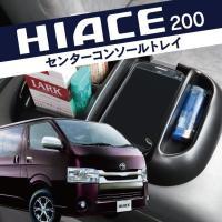ハイエース 200系 パーツ 3型/4型 テーブル センターコンソールトレイ  【商品名】 ハイエー...