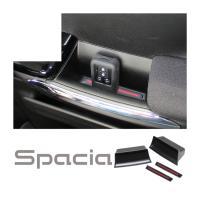 【適合】 スズキ 新型 スペーシア 新型 スペーシアカスタム MK53S H29.12〜 ※オプショ...