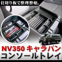 車内整理にお役立ちな収納アイテム! ちょっと深すぎるコンソールに1段プラスできます。  トレイ下の物...