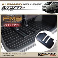 対応車種: ヴェルファイア アルファード20系 カラー:ブラック  【素材】 ABS    ヴェルフ...