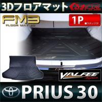 【商品名】 プリウス 30系 マット 防水 フロアマット FM3 ラゲッジマット 1P ラゲッジトレ...